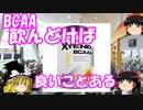 ゆっくりサプリレビュー 01 サイベーション社「BCAA xtend」