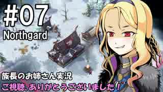 【NorthGard】族長のお姉さん実況 07【RTS】