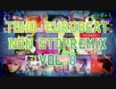 【東方Vocal】TOHO EUROBEAT NON STOP REMIX VOL.8【東方EUROBEAT】