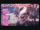 【MHW実況】モンハンひと狩り行こぅぜ!Part 29