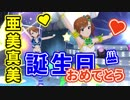 【ミリシタMV】双海亜美・真美「ドリームトラベラー」【亜美真美誕生祭2018】