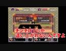 上司と部下で「がんばれゴエモン賭博黙示録」を実況プレイ!パート11
