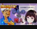 ◇006 【akinator】魔人にしつこくひものの事聞いてみた!【アキネイター】