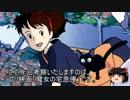 【アニメ新考察】宮崎駿監督 魔女の宅急便 「キキが飛べなくなった理由、ジジが人の言葉を失ったワケ」