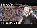 日刊トップテン!VOCALOID&something【日刊ぼかさん2018.05.21】