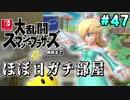 【ほぼ日刊】Switch版発売までスマブラWiiU対戦実況 #47【ロゼッタ&チコ】