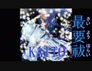 【KAITO】最要祓(さいようはらい)【ボカロ祝詞】