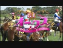 【中央競馬GⅠ】プロ馬券師よっさんとアターレ石川の第79回優駿牝馬