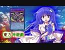 東方神遊戯 第7話『四天を統べし龍』