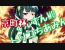 【MTGモダン】ずんずんMO vol.3 京町杯本戦 トリコちあみん