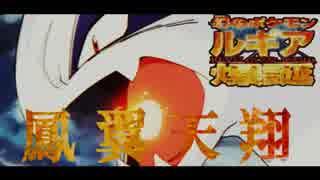【ポケットモンスター】PHOENIX -鳳翼天翔-【ルギア爆誕】