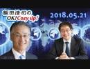 【長谷川幸洋】飯田浩司のOK! Cozy up! 2018.05.22【浅羽祐樹・電話】