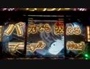 【パチンコ】CRガールズ&パンツァー81回戦目