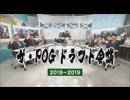 第88位: ザ・POGドラフト会議2018-2019(1/4)/ JRA-VAN[公式]