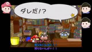 【おそ松さん偽実況】ペーパーマリオを3人