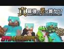 【日刊Minecraft】真・最強の匠は誰か!?絶望的センス4人衆がMinecraftをカオス実況第七十九話!
