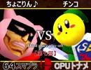 【第七回】64スマブラCPUトナメ実況【三位決定戦】