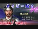 ネイビー村上-TS-(信長の野望・大志)#21泥戦!川舟下り
