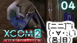 シリーズ未経験者にもおすすめ『XCOM2:WotC』プレイ講座第04回