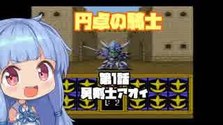 【円卓の騎士】第01話 勇剣士アオイ【VOICEROID実況プレイ】