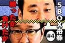 5BOX舟券♯4 ノルソル24
