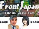 【Front Japan 桜】国会における全ての欺瞞の始まり / 緊迫の南シナ海~中国爆撃機離着陸[桜H30/5/22]