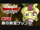 【ドラクエ】ドラボンクエスト ペケ 第7話