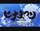 ヒナまつり アニメ版と原作の比較(1~2話)
