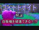 【Fortnite】フォートナイト検証!自販機を破壊できる!?
