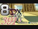 初日から始める!日刊マリオカート8DX実況プレイ391日目