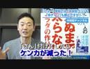 【ひぇ〜】学校では「中田宏クン」も「中チャン」も禁止ですか!?