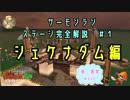 【ヒミツけんしゅう】 シェケナダム完全解説 【ゆっくりサーモンラン】
