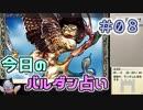 【実況】今日のバルダンダース占い【カルドセプトリボルト】 Part08