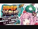 【2人協力モード】レビュー気味実況 きりたんとあかりちゃんのJuicy Realm【steam】