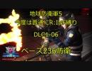 【地球防衛軍5】今度は普通にR:INF縛りDLC1-06 ベース236防衛