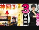 菅田将暉のラジオ 松坂桃李(無課金の頂を目指す者)3度目のゲスト登場部分
