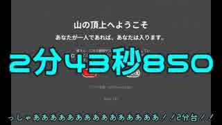 【RTA】Getting Over It 2:43'850【壺から逃げるな5回目】