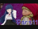 【ゆっくり実況プレイ】 ドラゴンクエストⅩⅠ! -11 【雪美ちゃん家のゲーム部屋】