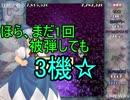 【実況】東方を7.8ミリも知らない僕が弾幕STGに挑戦【妖精大戦争EX】 2