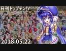 日刊トップテン!VOCALOID&something【日刊ぼかさん2018.05.22】