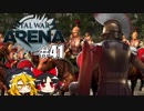 【ゆっくり実況】Total War: ARENA(トータルウォーアリーナ) #41