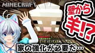 【マイクラ】大変だ!早急に家の強化が必要!最強の家への道のり 前編【Minecraft】