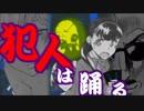 【演じてみた】D-CROSSアフレコ動画2018②『【放課後】女子高生と犯人は踊る【さいころ倶楽部】』