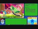 【RTA】星のカービィ トリプルデラックス Any% 1:55:51 Part5/6 thumbnail
