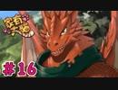 【実況】台湾産ケモノBLゲーム【家有大猫 Nekojishi】#16
