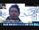 登山家・栗城史多さんがエベレスト登山中に死亡 栗城さんの登山観とは