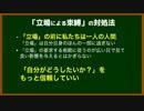 メンタルブロック11 立場による束縛 thumbnail