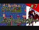 クロノバグっトルガー その7【チートバグ動画】