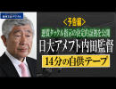《予告編》日大アメフト部内田監督「14分の自供テープ」を独占公開
