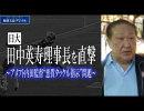 《完全版》日大・田中理事長を直撃~アメフト悪質タックル指示問題~